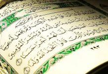 Keutamaan baca Al Kahfi