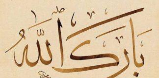 Arti dan Cara Menjawab Baarakallah Fiik_Thehumairo